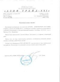 Рекомендательное письмо от Азов Трейд-XXI (Гостиница «Слава»)