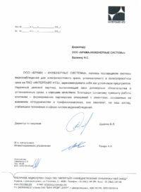Рекомендательное письмо от Интерпайп НТЗ