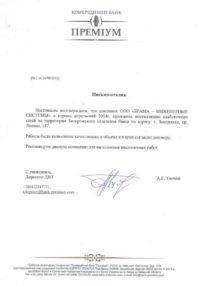 Рекомендательное письмо от Коммерческий Банк Премиум