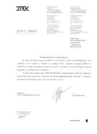 Рекомендательное письмо от ДТЭК Днепроэнерго