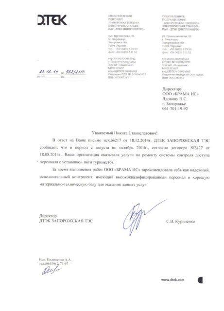Рекомендательное письмо от Запорожской ТЭС
