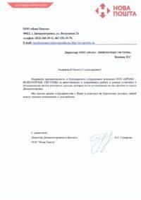 Рекомендательное письмо от Нова Пошта