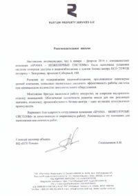 Рекомендательное письмо от Рустлер Недвижимость Сервис