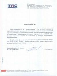 Рекомендательное письмо от ТАСКОМБАНК