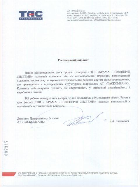 Рекомендательное письмо от АО ТАСКОМБАНК