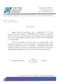 Рекомендательное письмо от Токмак Солар Энерджи