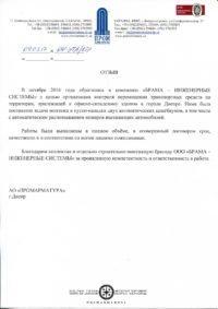 Рекомендательное письмо от Промарматура