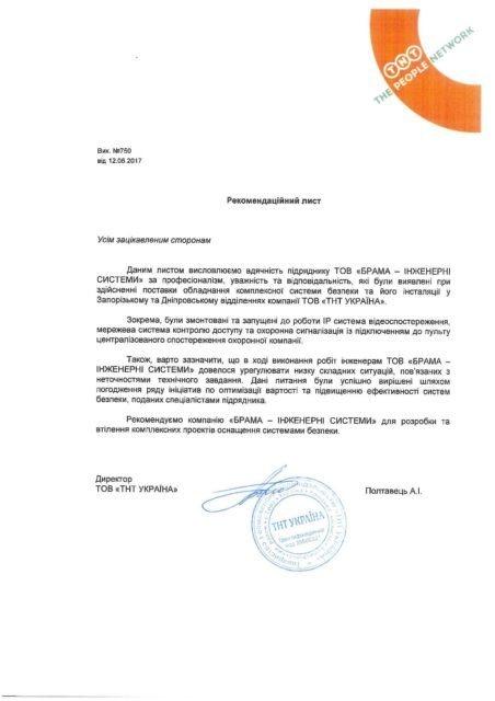 """Рекомендательное письмо ООО """"ТНТ Украина"""""""