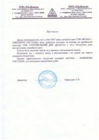 Рекомендательное письмо от Дельта Фуд (ТМ «Гуляй-Поле»)