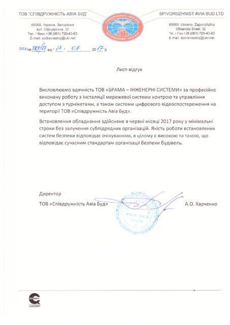 Отзыв ООО Содружество Авиа Строй