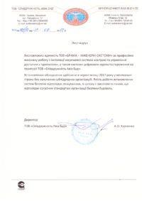 Рекомендательное письмо от Содружество Авиа Строй