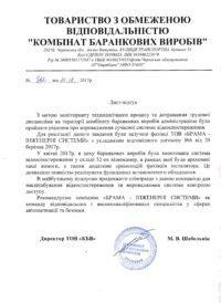 Рекомендательное письмо от Комбинат бараночных изделий