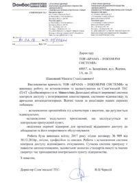 Рекомендательное письмо от Донбассэнерго