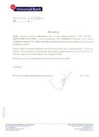 Рекомендательное письмо от Универсал Банк