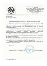 Рекомендательное письмо от АН-Автогруп
