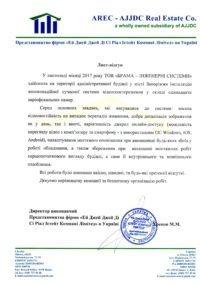 Рекомендательное письмо от AJJDC Real Estate Company, Limited