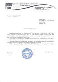 Рекомендательное письмо от Славспецтех