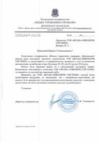 Рекомендательное письмо от КП Днепропетровского городского совета «Городское управление делами»