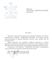 Рекомендательное письмо от Воинская часть А1363 МО Украины