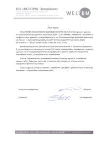 Рекомендательное письмо от Вельтум-Запорожье